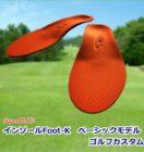 インソールFoot-K ベーシックモデル ゴルフカスタム