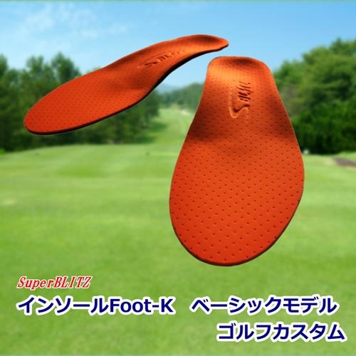 インソールFoot-K ベーシックモデル ゴルフカスタム(SuperBLITZ)