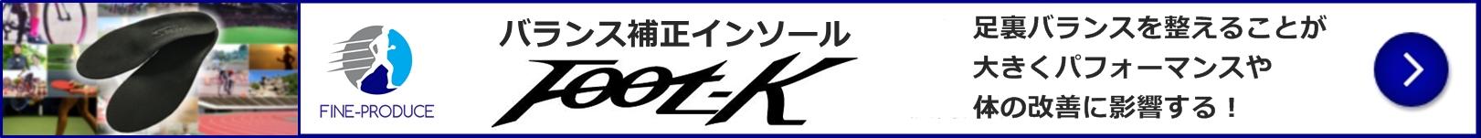 バランス補正インソールFoot-K