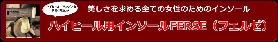 ハイヒール用インソールFERSE(フェルゼ)