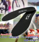 insole01-4
