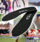 インソールFoot-K ベーシックモデル スポーツタイプ EVA仕様(SuperBLITZ)
