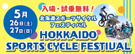 北海道スポーツサイクルフェスティバル2018