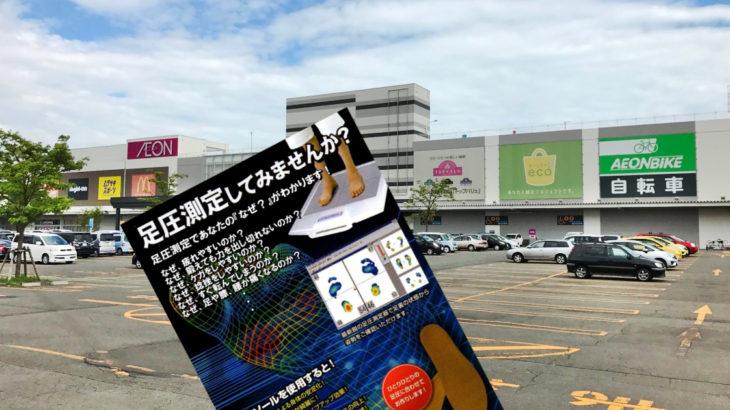 イオン北海道苫小牧店、足圧バランス測定&インソール体験会