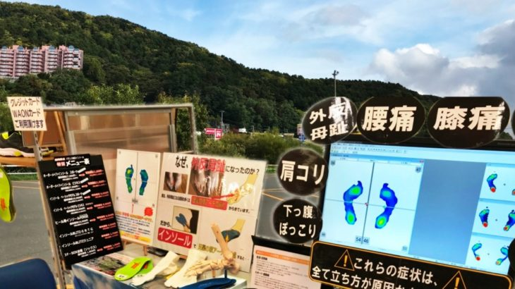 イオン北海道藻岩店。足圧バランス測定会
