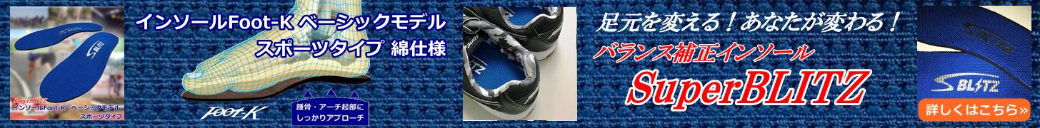 インソールFoot-K ベーシックモデル スポーツタイプ 綿仕様(SuperBLITZ)