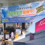 あなたは浮き指?それはイオン札幌平岡店でわかります!