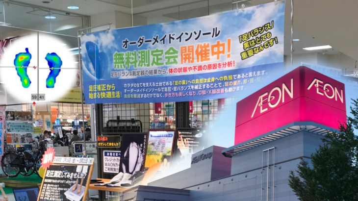 足圧バランス測定会inイオン札幌平岡店