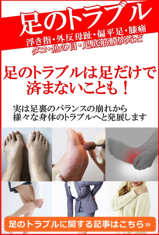 足のトラブル(浮き指、外反母趾、偏平足、膝痛、タコ、魚の目、足底筋膜炎など)
