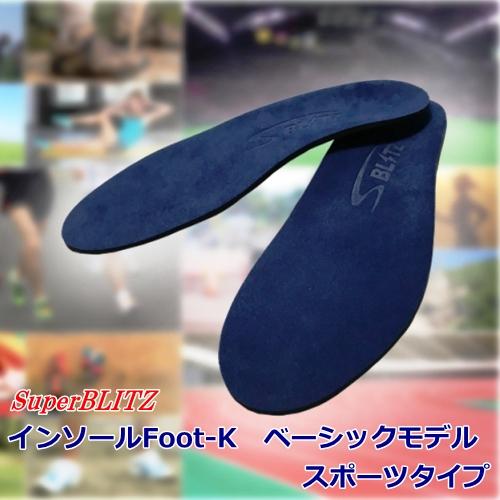 インソールFoot-K ベーシックモデル スポーツタイプ REGA仕様(SuperBLITZ)