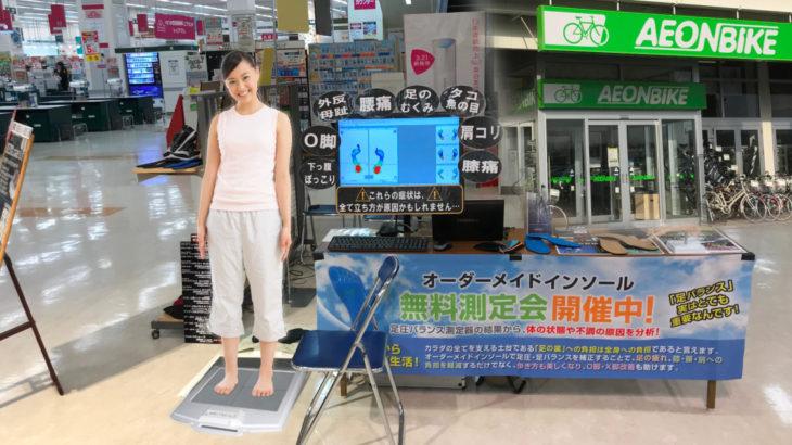 イオン苫小牧店にて10月10日(水)から16日(火)まで、足圧バランス測定会を実施します