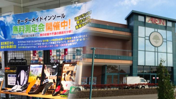 体の歪みチェック!11月15日~20日はイオン北海道札幌平岡店でインソール体験販売会と無料足圧バランス測定会です