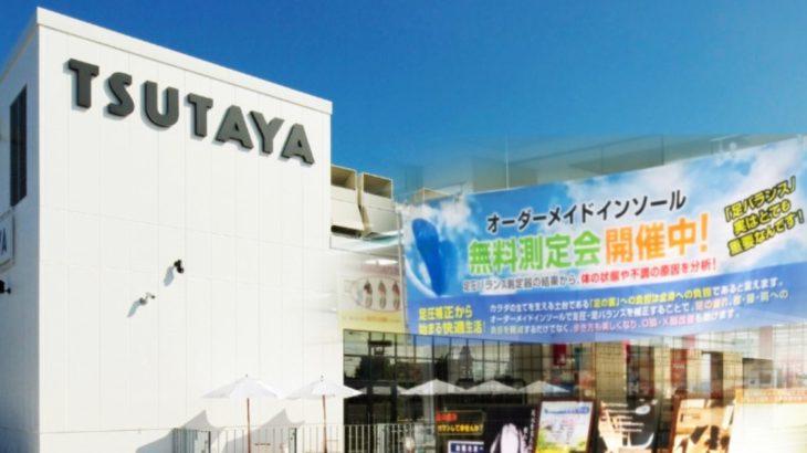 浮き指チェック!TSUTAYA美しが丘店にて足圧バランス測定が出来ます。11月3日(土)・4日(日)
