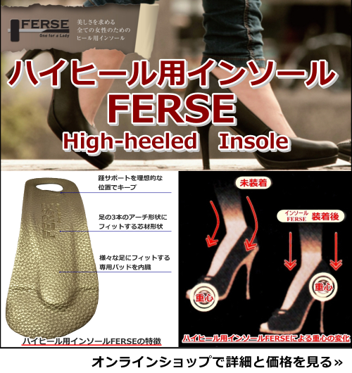 足が前にずれないハイヒール専用インソールFERSE(フェルゼ) オンラインショップで詳細と価格をみる