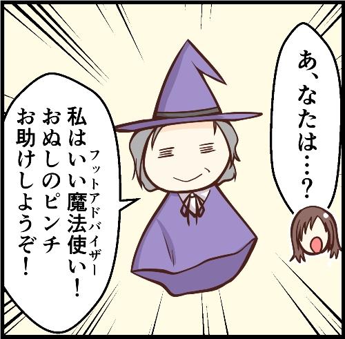 あなたは。私はいい魔法使い(フットアドバイザー)!おぬしのピンチ、お助けしようぞ