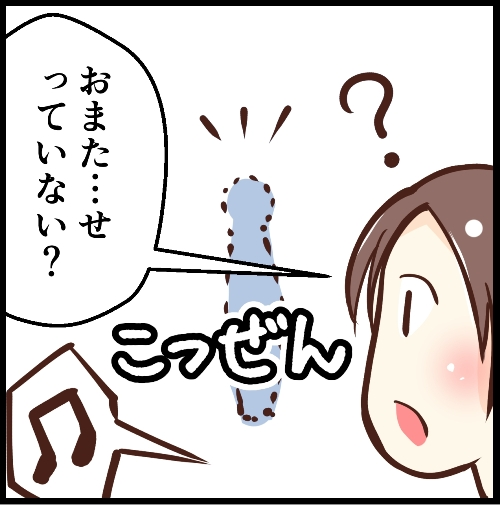おまたせ、っていない?