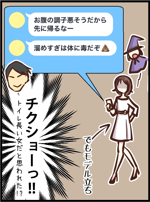 お腹の調子悪そうだから先に帰るなー。溜めすぎは体に毒だぞ。チクショーっ。トイレ長い女だと思われた!?でもモデル立ち