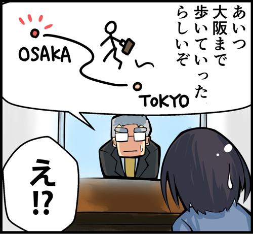 あいつ、大阪まで歩いていったらしいぞ。え?