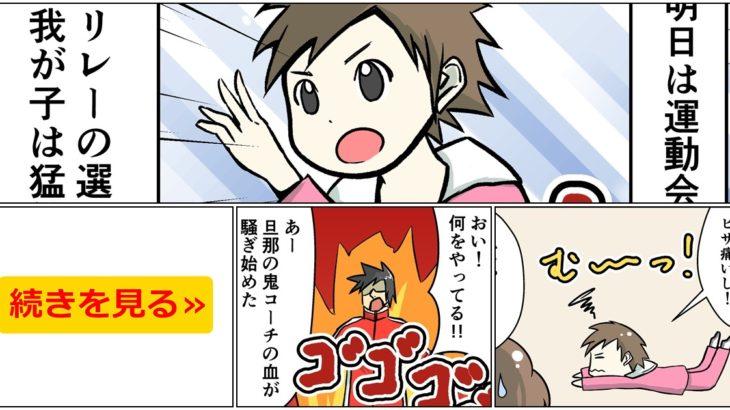 【マンガ】子供の足の成長をサポートするインソールBLITZ JUNIOR(ブリッツジュニア)編