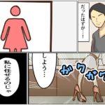 【マンガ】これから勝負するすべての女子へ!ハイヒール専用インソールFERSE(フェルゼ)編