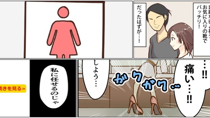 【マンガ】これから勝負するすべての女子へ!ハイヒール専用インソールFERSE(フェルゼ)編