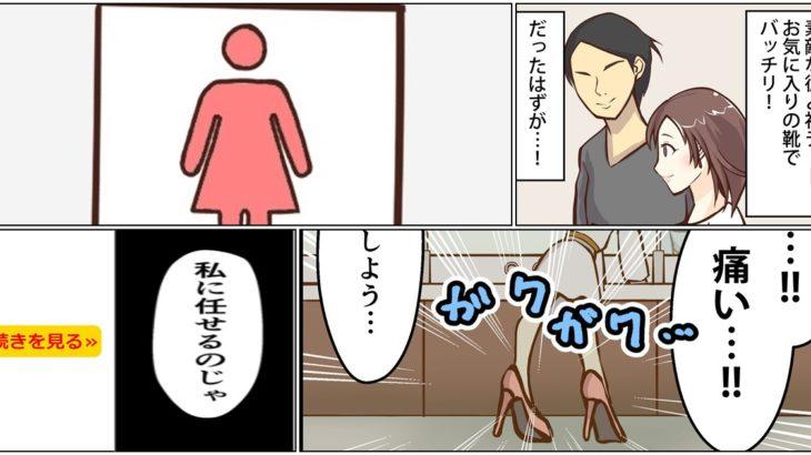 【マンガ】これから勝負するすべての女性へ!!ハイヒール専用インソールFERSE(フェルゼ)編