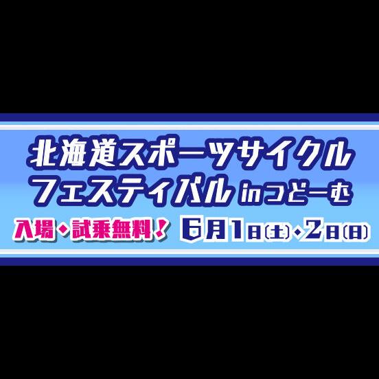 北海道スポーツサイクルフェスティバル in つどーむ