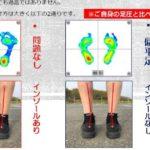 イオン札幌平岡店で足圧バランス測定会&インソール体験会を開催します。【2019年5月16日(木)~21日(火)】