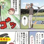 【マンガ】ゴルフが上達しないとお悩みのあなたにお伝えしたい!Foot-Kのオーダーメイドインソールは履くだけでフォームを改善編