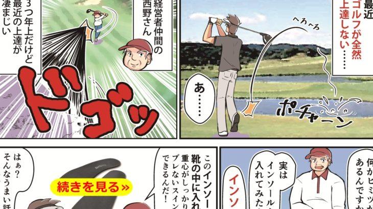 ゴルフが上達しないことにお悩みのあなたにお伝えしたい!Foot-Kのオーダーメイドインソールは履くだけでフォームを改善できる編