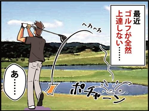 最近ゴルフが全然上達しない。「あ…」