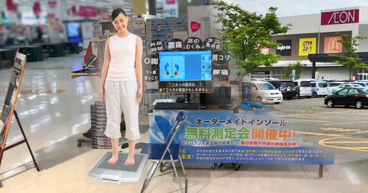 足圧バランス測定&インソール体験会 in イオン北海道 苫小牧店