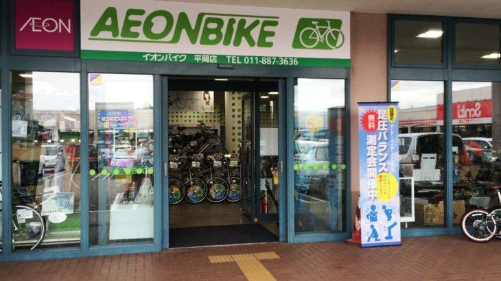 イオンバイク札幌平岡店でパフォーマンスアップのヒントを探そう!足圧バランス測定会のご案内です。(2019年7月27日・28日)