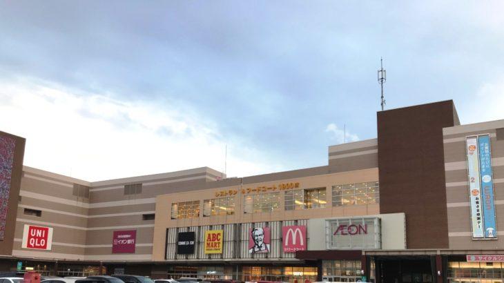 イオン北海道札幌発寒店