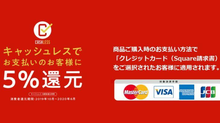 キャッシュレスでお支払のお客様に5%還元いたします。