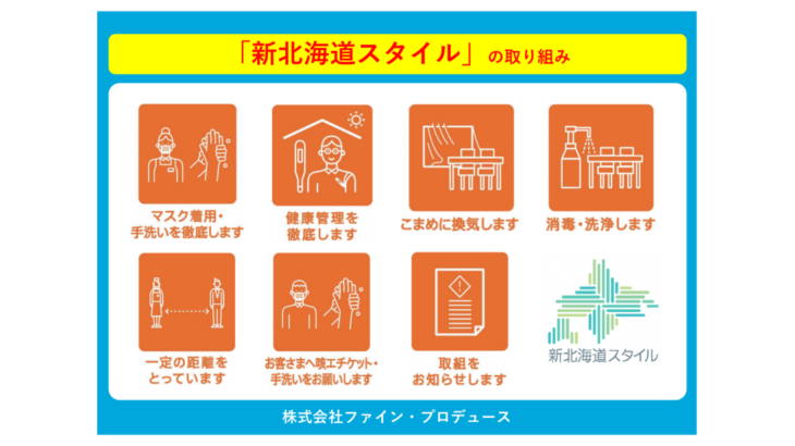 ファイン・プロデュースによる「新北海道スタイル」安心宣言。「7つの習慣化」の取り組み