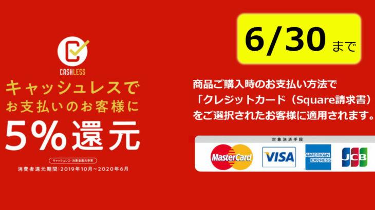 キャッシュレス・ポイント還元事業6月30日まで