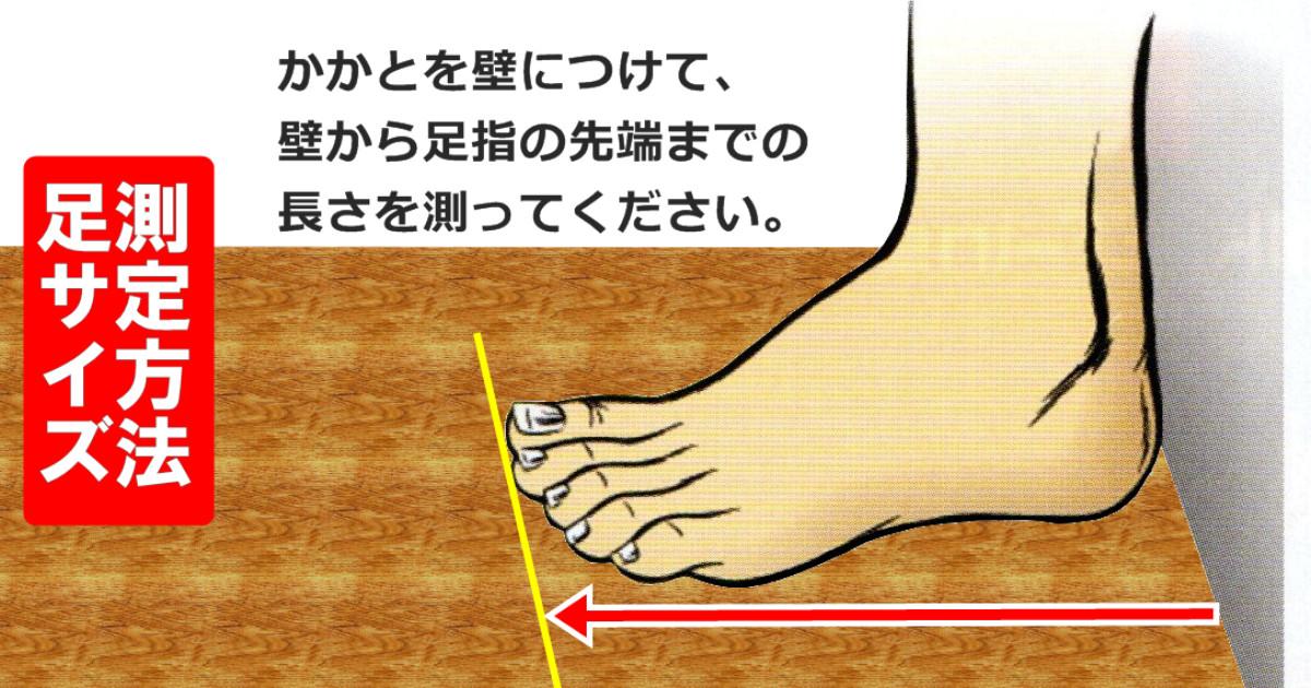 簡単で正確に壁を使って足サイズを測る方法