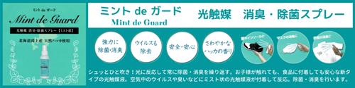 光触媒 消臭・除菌スプレー【ミントdeガード(Mint de Guard)】