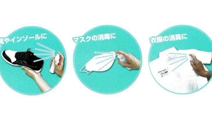 【新商品】光触媒 消臭・除菌スプレー「ミントdeガード」の販売を開始いたしました!
