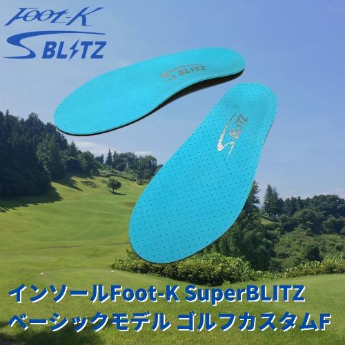 ゴルフ用インソールFoot-K SuperBLITZ ベーシックモデル ゴルフカスタムF(スーパーブリッツ)