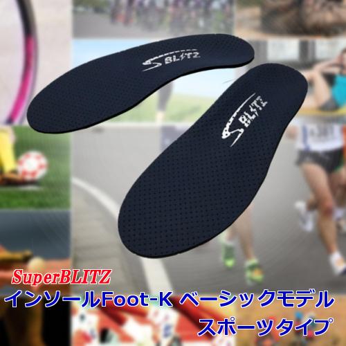 インソールFoot-K SuperBLITZ ベーシックモデル スポーツタイプ シルキー仕様(スーパーブリッツ)